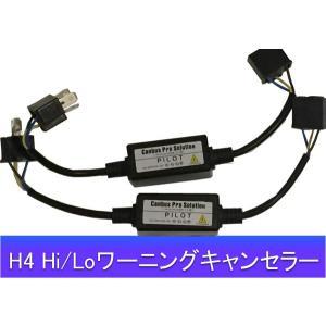 インジケーターキャンセラー ハイビーム リレーレスキット H4 Hi/Lo 入数:1セット(2個)|youcm