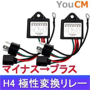 極性変換リレー×2個 H4ハイロー切替のマイナスコントロールをプラスコントロールへ変換します youcm