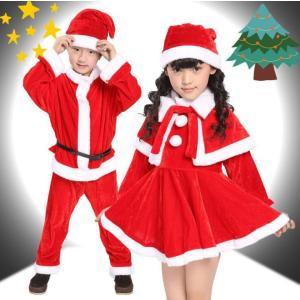 送料無料クリスマス コスチューム コスプレ クリスマス衣装 仮装 子供 キッズ サンタ帽子 パーティー 女の子 男の子コスプレ サンタクロース 舞台merry001