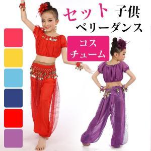 【5点セット】ベリーダンス衣装 セットアップ アラビアン 衣装 子供 アラビアン コスブレ コスチュ...