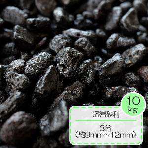 【送料無料】 溶岩砂利 ブラック 3分 (約9〜12mm)10kg  気泡のある溶岩砂利です。  ア...