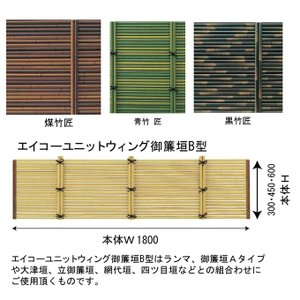 エイコーユニットウィングタイプ御簾垣B 青竹匠 W1800xH600mm (柱別売)|yougan
