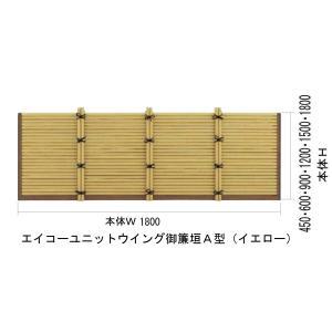 エイコーユニットウィングタイプ御簾垣A イエロー・ソフトグリーン W1800xH900mm (柱別売)|yougan
