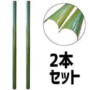 流しそうめん 流し竹のみ 人工竹 φ8cmx1.3m 2本 yougan