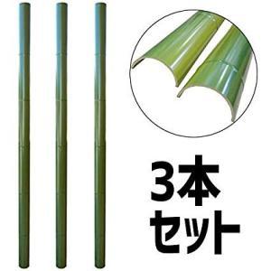 流しそうめん 流し竹のみ 人工竹 φ8cmx1.3m 3本 yougan