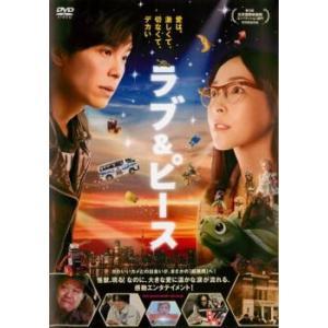 ラブ&ピース レンタル落ち 中古 DVD|youing-a-ys