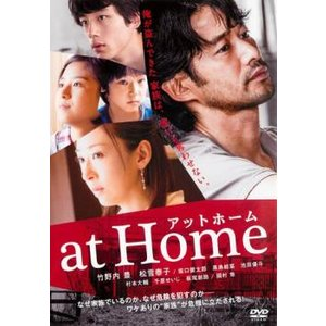 at Home アットホーム レンタル落ち 中古 DVD|youing-a-ys
