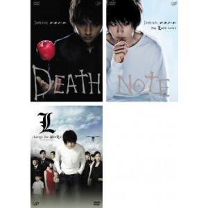 DEATH NOTE デスノート 全3枚 前編、後編、チェンジ・ザ・ワールド レンタル落ち セット 中古 DVD|youing-a-ys