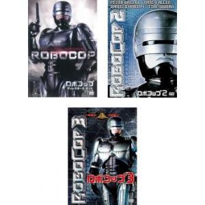 ロボコップ(3枚セット)1 ディレクターズ・カット、2、3 レンタル落<中古DVD ケース無>