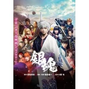 銀魂 レンタル落ち 中古 DVD
