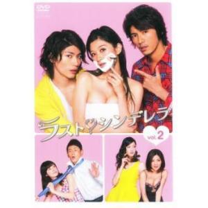 ラスト・シンデレラ 2(第3話、第4話) レンタル落ち 中古 DVD  テレビドラマ
