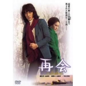 再会 レンタル落ち 中古 DVD|youing-a-ys