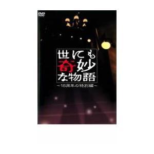 世にも奇妙な物語 15周年の特別編 レンタル落ち 中古 DVD テレビドラマ ...