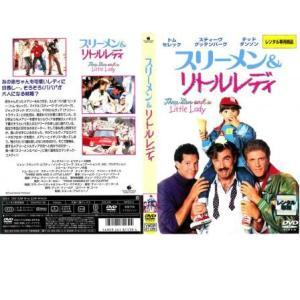 スリーメン&リトルレディ レンタル落<中古DVD ケース無>