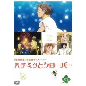 ハチミツとクローバー 09 レンタル落<中古DVD ケース無>