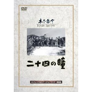 二十四の瞳 レンタル落ち 中古 DVD|youing-a-ys