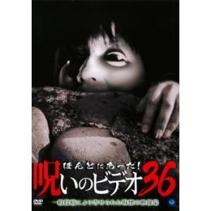 ほんとにあった!呪いのビデオ 36 レンタル落ち 中古 DVD  ホラー|youing-a-ys