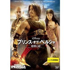 プリンス・オブ・ペルシャ 時間の砂 レンタル落ち 中古 DVD