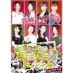 Fuji Cup 第一回 麻雀女王 トーナメント 1st.ステージ レンタル落<中古DVD ケース無...