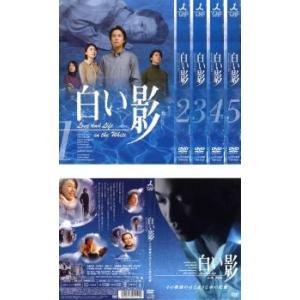 白い影 全6枚 全5巻+その物語のはじまりと命の記憶 レンタル落ち 全巻セット 中古 DVD|youing-a-ys