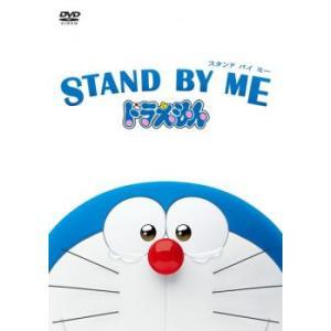 STAND BY ME スタンドバイミー ドラえもん レンタル落ち 中古 DVD  東宝