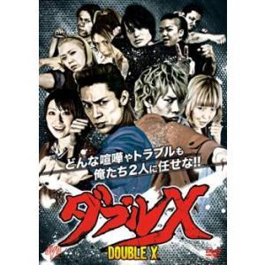 ダブルX レンタル落ち 中古 DVD|youing-a-ys