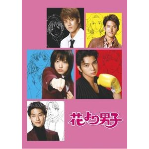 花より男子 4(第7話〜第8話) レンタル落ち 中古 DVD  テレビドラマ