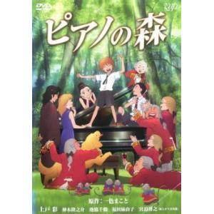 ピアノの森 レンタル落ち 中古 DVDの画像