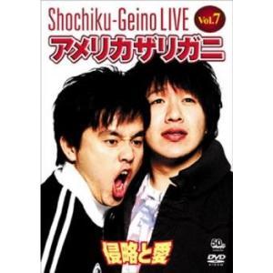 中古DVD 松竹芸能ライブ 7 アメリカザリガニ 侵略と愛 レンタル落
