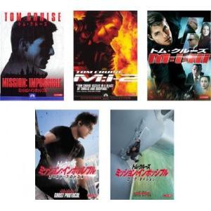 【DVDケース無】中古DVD ミッション:インポッシブル(5枚セット)1、2、3、ゴースト・プロトコ...