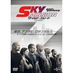 ワイルド・スピード SKY MISSION レンタル落ち 中古 DVD