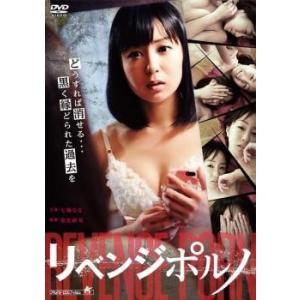 中古DVD リベンジポルノ レンタル落