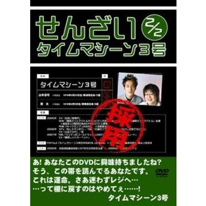 中古DVD タイムマシーン3号 せんざい 2/2 レンタル落