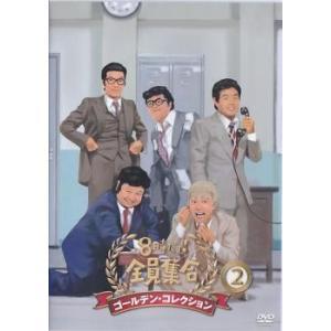 中古DVD 8時だよ!全員集合 ゴールデン・コレクション 2 レンタル落
