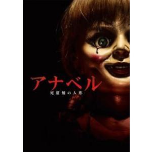 アナベル 死霊館の人形 レンタル落<中古DVD ケース無>