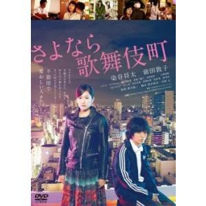中古DVD さよなら歌舞伎町 レンタル落