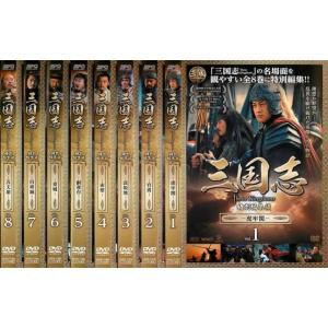 【DVDケース無】全 巻 中古DVD 三国志 Three Kingdoms 特別編集版(8枚セット)1 虎牢関、2 官渡、3 長坂坡、4 赤壁、5 銅雀台、6|youing-azekari