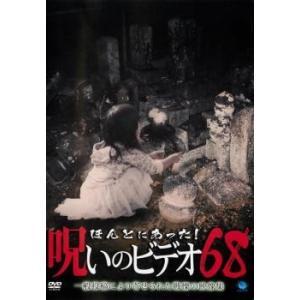 中古DVD ほんとにあった!呪いのビデオ 68 レンタル落