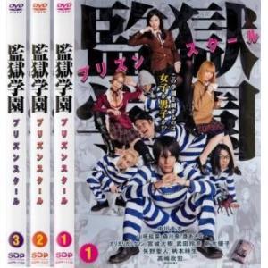 全 巻 中古DVD 監獄学園 プリズンスクール(3枚セット)第1話〜第9話 レンタル落