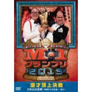 中古DVD M-1グランプリ2015 完全版 漫才頂上決戦 5年分の笑撃 地獄からの生還…再び レン...