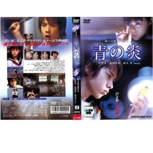 【DVDケース無】中古DVD 青の炎 レンタル落