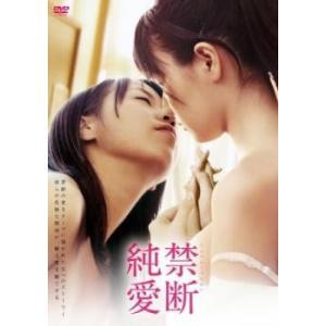 禁断純愛 レンタル落<中古DVD ケース無>