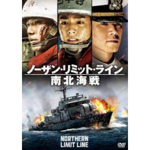 ノーザン・リミット・ライン 南北海戦 レンタル落ち 中古 DVDの画像