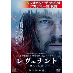 中古DVD レヴェナント 蘇えりし者 レンタル落