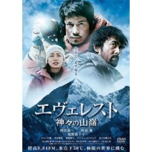 エヴェレスト 神々の山嶺 レンタル落ち 中古 DVD