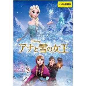 【DVDケース無】中古DVD アナと雪の女王 レンタル落