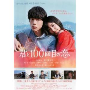 君と100回目の恋 レンタル落ち 中古 DVD