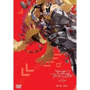 【DVDケース無】中古DVD デジモンアドベンチャー tri. 第4章 喪失 レンタル落