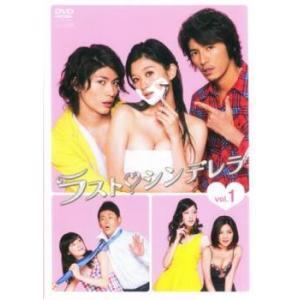 ラスト・シンデレラ 1(第1話、第2話) レンタル落ち 中古 DVD  テレビドラマ
