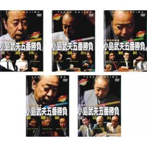 ミスター麻雀 小島武夫 五番勝負(5枚セット)其の一、二、三、四、五 レンタル落<中古DVD ケース...